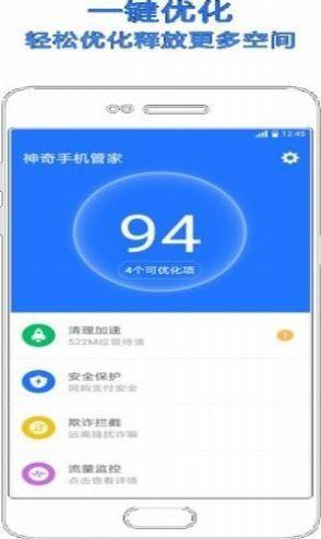 小米手机管家(Security)5.5.8最新版图3