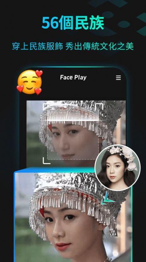 faceplay软件app安卓版图1