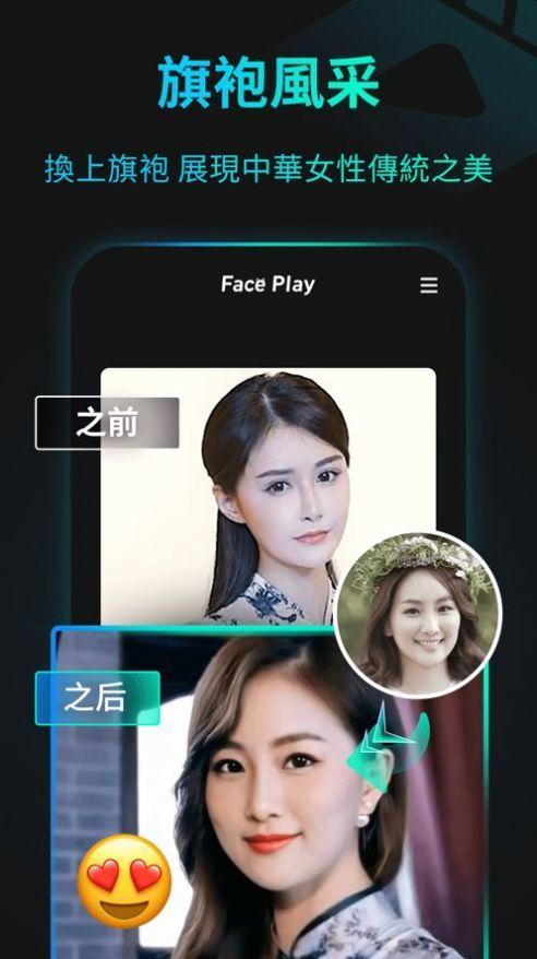faceplay软件app安卓版图2