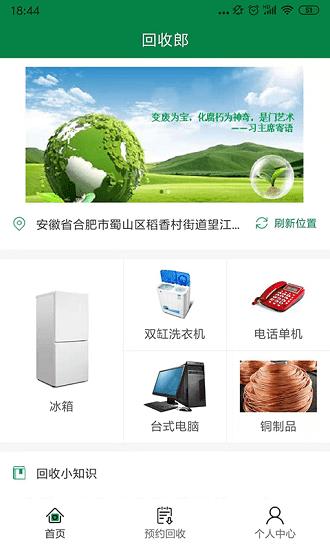 回收郎手机版图3
