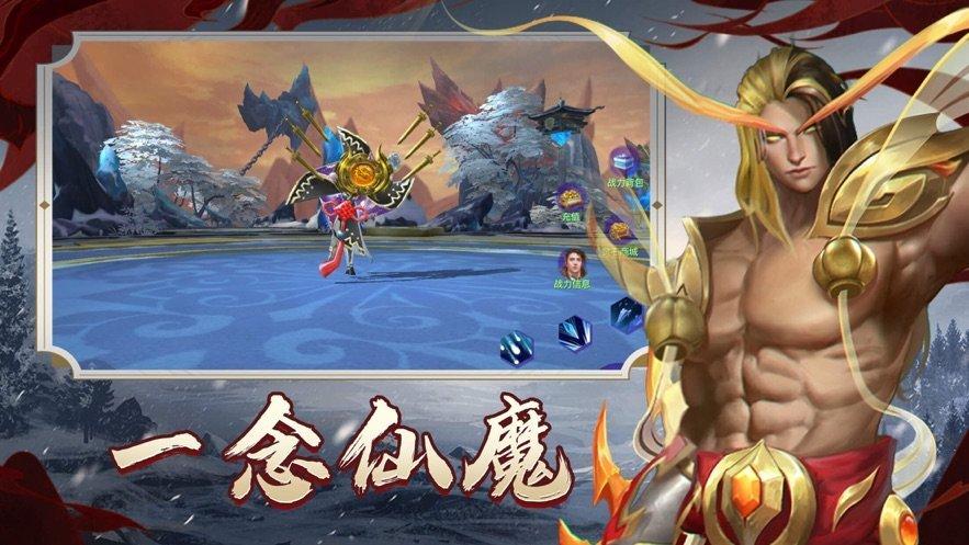 天逆诛魔仙尊图2