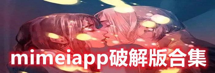 mimeiapp破解版合集