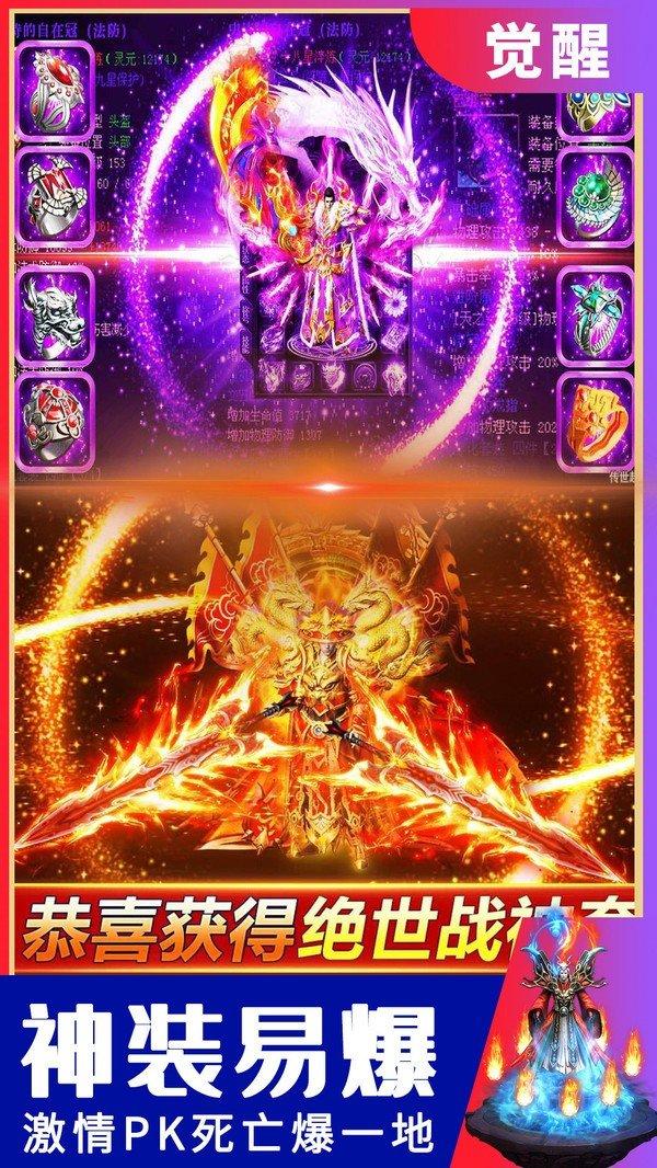 皇城传奇高爆版图1