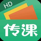 传课网  v1.8.1安卓版