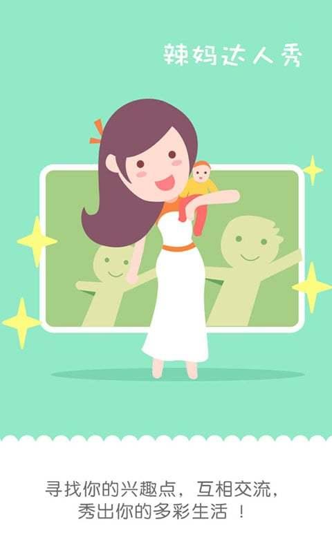 麦绿宝贝手机版图3