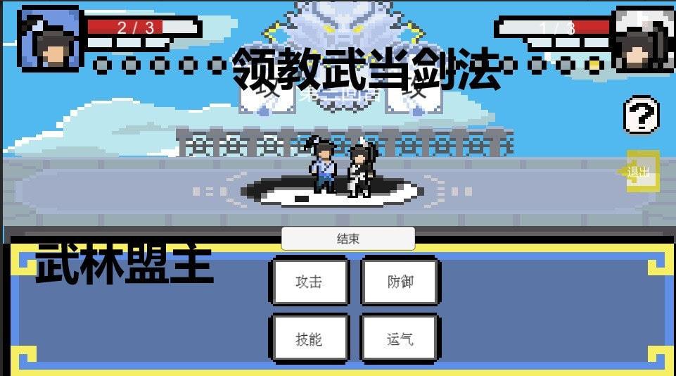 武林攒波防图4