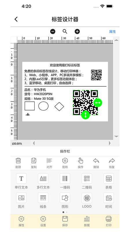 云标签手机版图1