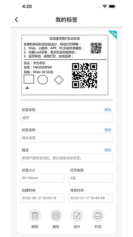 云标签手机版图3