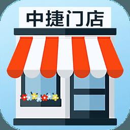 中捷门店v2.5.8