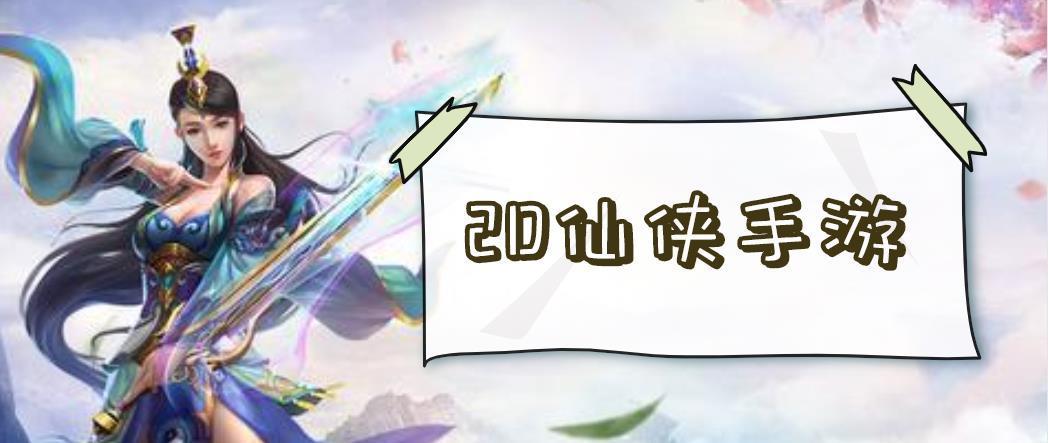 2D仙侠手游