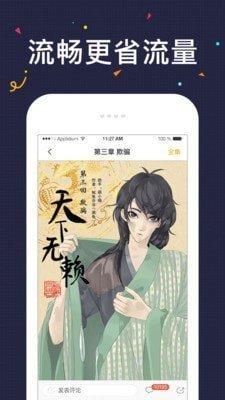 52K漫画app图3