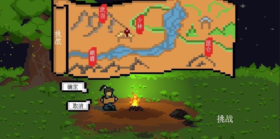 武林攒波防图1