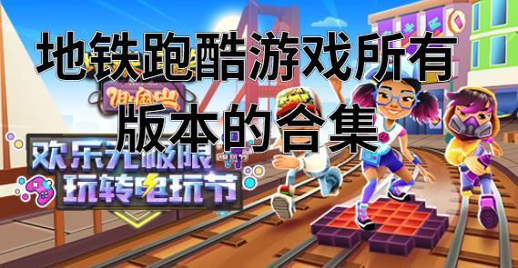地铁跑酷游戏所有版本