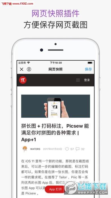 Picsew安卓版图3