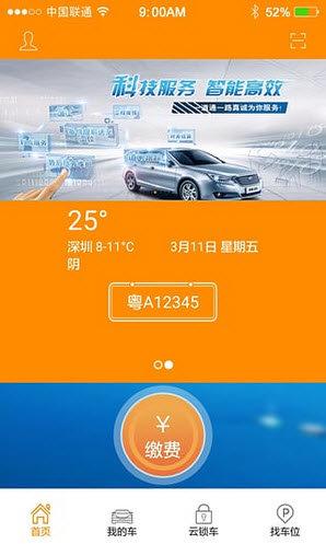 停车一道通安卓版图4