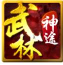 武林神途单职业