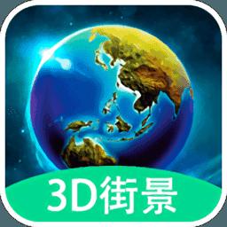 3d全球实况街景免费版  v1.0.0
